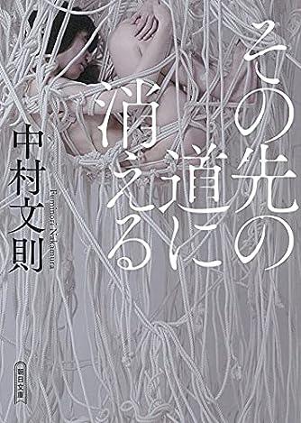 その先の道に消える (朝日文庫)