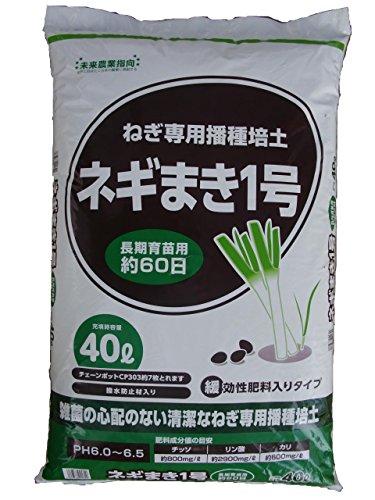 ネギまき1号≪緩効性肥料入りタイプ≫N-800 40リットル