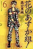 花のあすか組!(6) (祥伝社コミック文庫)