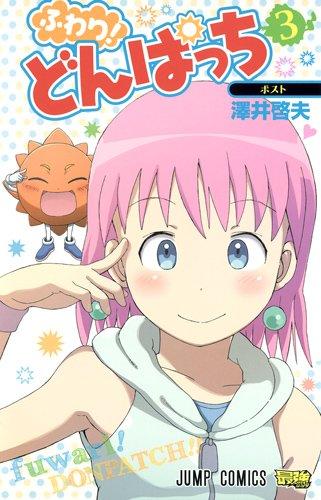 ふわり! どんぱっち 3 (ジャンプコミックス)