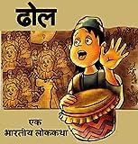 ढोल   Moral Story A Folktale from India   Hindi Comic (Hindi Edition)