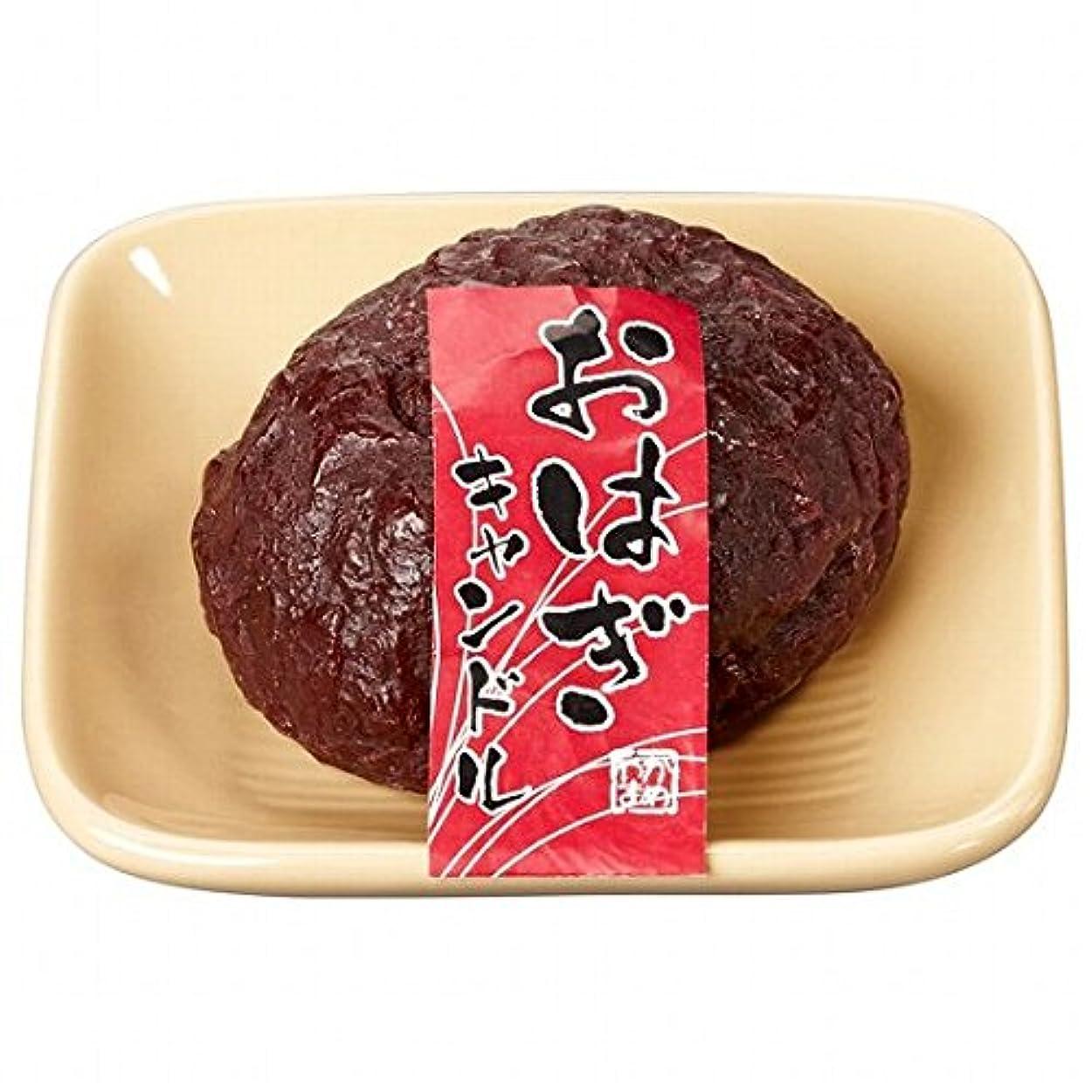 イライラする窒素いろいろカメヤマキャンドル(kameyama candle) おはぎキャンドル