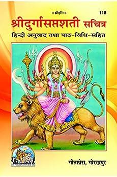 Shri Durga Saptsati Path Vidhi Sahit Anuwad Code 118 Sanskrit Hindi (Hindi Edition) by [Gita Press Gorakhpur]