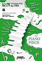 ピアノピースPP1751 踊 / Ado (ピアノソロ・ピアノ&ヴォーカル)~NHK総合「夜光音楽 ボカロP 5min.」テーマソング