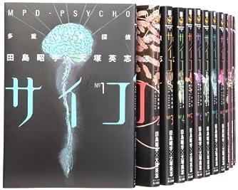 多重人格探偵サイコ コミック 1-22巻セット (カドカワコミックス・エース)
