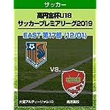 高円宮杯U18 サッカープレミアリーグ2019 EAST 第17節(12/01) 大宮アルディージャU-18 vs. 尚志高校