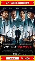 『マザーレス・ブルックリン』映画前売券(一般券)(ムビチケEメール送付タイプ)