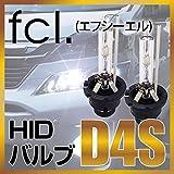 安心のfcl エスティマ[ACR/GSR50系] H18.1~純正HID交換用バルブD4S【ケルビン数 6000K】 ディスチャージヘッドライト