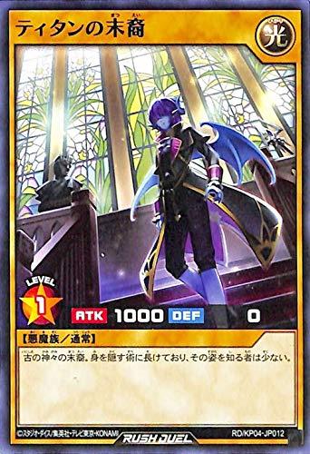 遊戯王カード ティタンの末裔 ノーマル 宿命のパワーデストラクション!! RDKP04 通常モンスター 光属性 悪魔族 ノーマル