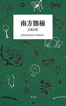 [南方 熊楠]の南方熊楠 人魚の話 (STANDARD BOOKS11)