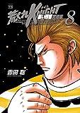 荒くれKNIGHT 黒い残響完結編 8 (ヤングチャンピオン・コミックス)