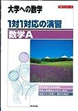 大学への数学 1対1対応の演習 数学A (1対1シリーズ)