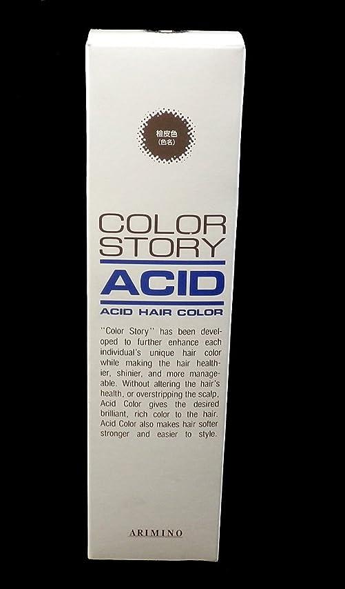 彫刻ブリーク計画的アリミノ ARIMINO カラーストーリー アシッド 酸性ヘアカラー2 檜皮色 アシッドヘアカラー 110g 新品 染毛料