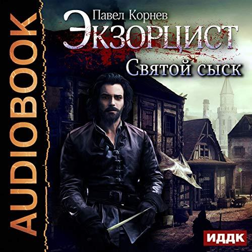 Exorcist. Holy Detective [Russian Edition]                   Autor:                                                                                                                                 Pavel Kornev                               Sprecher:                                                                                                                                 Dmitry Kuznetso                      Spieldauer: 2 Std. und 49 Min.     Noch nicht bewertet     Gesamt 0,0