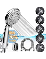 シャワー シャワーヘッド 高水圧 70%節水 低水圧増圧シャワー - 5段モードシャワー シャワーホース 極細水流 水漏れ防止 取り付け簡単 国際汎用基準G1/2シャワー・ヘッド