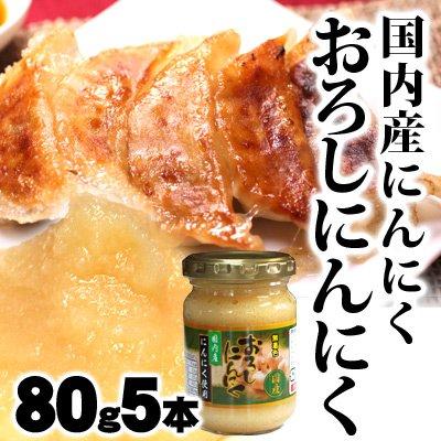 坂田信夫商店 国内産にんにく使用 国産おろしにんにく 80g×5本