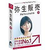 【旧製品】弥生販売 20 プロフェッショナル 消費税法改正対応| パッケージ版