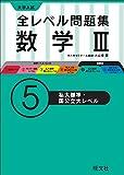全レベル問題集数学III 5私大標準・国公立大レベル