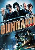 BUNRAKU ブンラク【豪華版 Blu-ray&DVDコンボ】[Blu-ray/ブルーレイ]