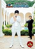 ARAMAKINGDOM ~あらまき王子のお助け戦記~ 第3章[DVD]