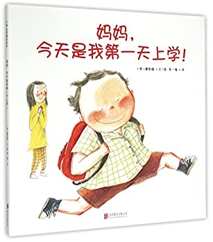 Hardcover Mom,It's My First Day of Kindergarten! (Chinese Edition) Book