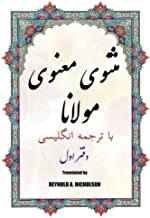 Masnawi: In Farsi with English Translation (Volume 1) (Persian Edition)