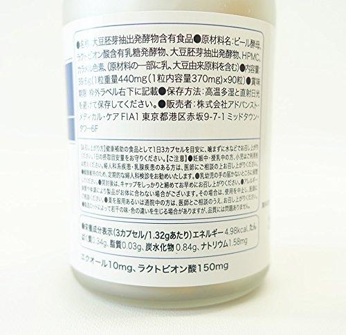 エクオールラクトビオン酸(90カプセル入1日3カプセル目安/30日分)(1)