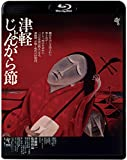 津軽じょんがら節≪HDニューマスター版≫[Blu-ray/ブルーレイ]