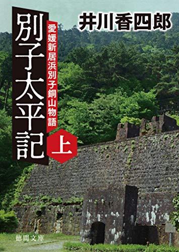 [画像:別子太平記上 愛媛新居浜別子銅山物語 (徳間文庫)]