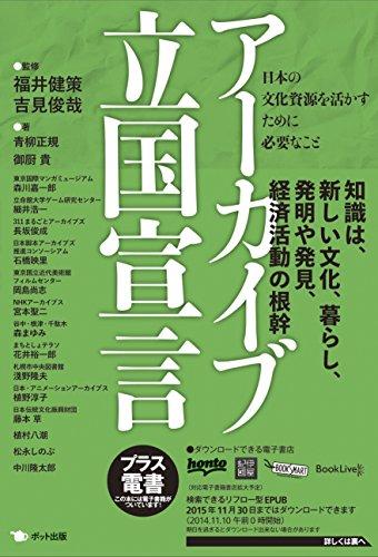 アーカイブ立国宣言: 日本の文化資源を活かすために必要なことの詳細を見る