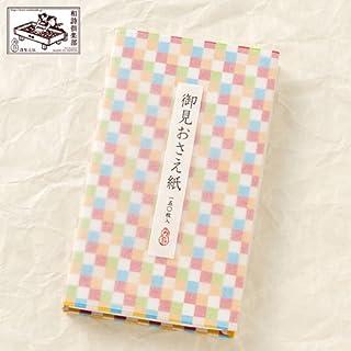 和詩倶楽部 御見おさえ紙彩り市松〈カラー格子〉150枚入 (OO-112)