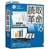 読取革命Ver.16(最新)|Win対応