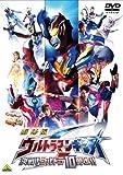 劇場版 ウルトラマンギンガS 決戦!ウルトラ10勇士!![DVD]