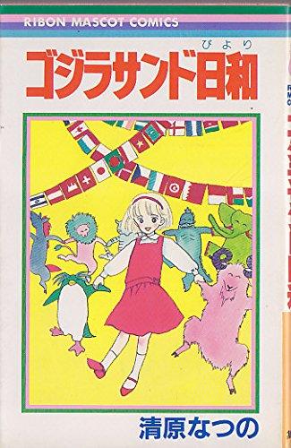 ゴジラサンド日和 (りぼんマスコットコミックス)