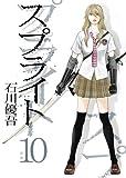 スプライト (10) (ビッグコミックス)