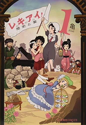 レキアイ! 歴史と愛 1 (星海社COMICS)