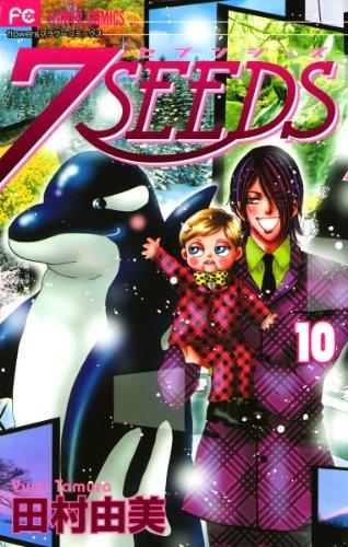 7SEEDS(10) (フラワーコミックスα) - 田村由美