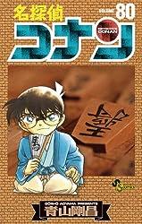 名探偵コナン80