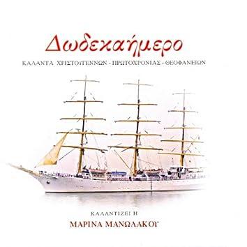 Dodekaimero, Kalanta Christougennon, Protohronias, Theofanion