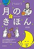 月のきほん:ウサギの模様はなぜ見える? 満ち欠けの仕組みは? 素朴な疑問からわかる月の話 (ゆかいなイラストですっきりわかる)
