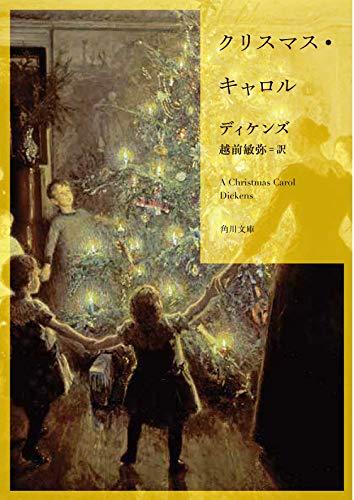 クリスマス・キャロル (角川文庫)