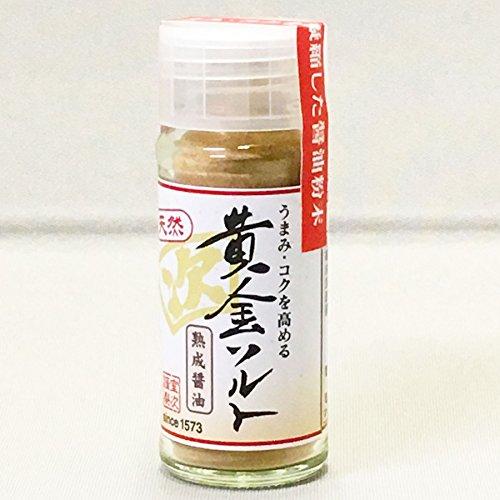 減塩しょうゆの粉末「黄金ソルト(熟成醬油)」20gビン