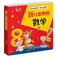 Mathematical play: practical functional math picture book (set of 7 volumes)(Chinese Edition)