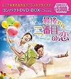 最後から二番目の恋~beautifuldays コンパクトDVD-BOX<スペシャル...[DVD]