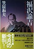 福沢諭吉―日本を世界に開いた男 (集英社文庫)