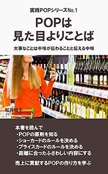 [松井柚子]のPOPは 見た目よりことば: 大事なことは中味が伝わることと伝える中味 実践POP