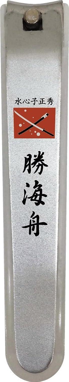バリア年チャーミング維新爪切り (勝海舟)