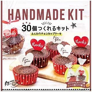 ミントスタイル 30個つくれるキットふんわりチョコカップケーキ 270g