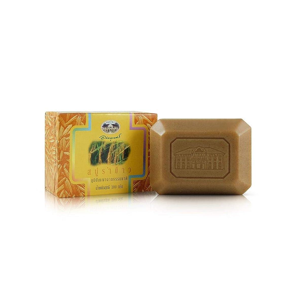 操作可能フェリー伝統的Abhaibhubejhr Rice Bran Herbal Body Cleansing Soap 100g. Abhaibhubejhrライスブランハーブボディクレンジングソープ100グラム。