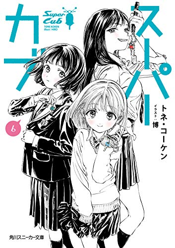 スーパーカブ6 (角川スニーカー文庫)